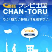 [Gガイド.テレビ王国 CHAN-TORU]